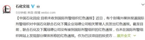 中国石化官方微博截图。