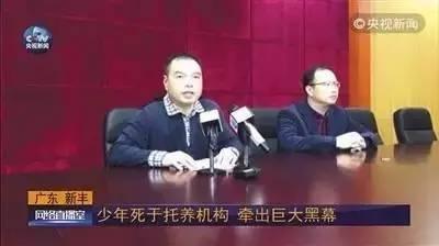 新丰县县长马志明对媒体通报事件调查的进展