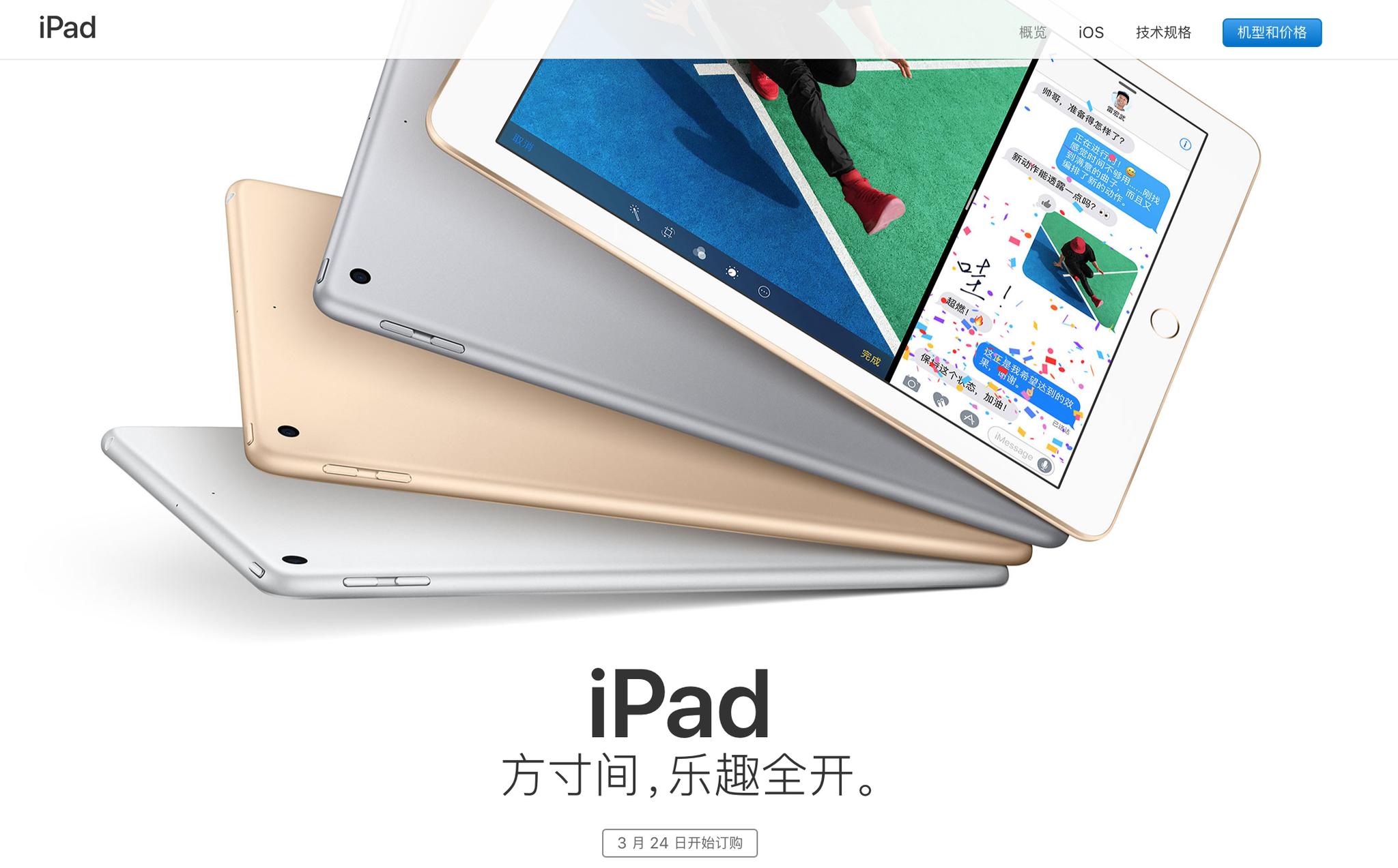 苹果发布新款9.7英寸iPad 售价2688元起