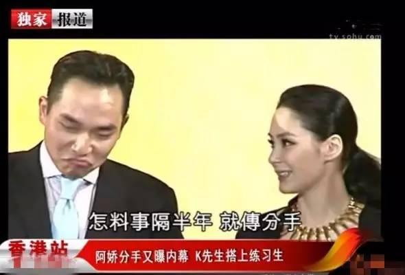 """报道称是因为""""男方移情别恋韩国练习生""""收尾。阿娇事后坦言,可能是对的人还没有出现。"""