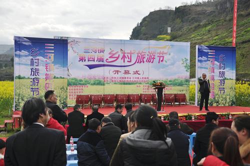 石柱:三河第四届乡村旅游节开幕
