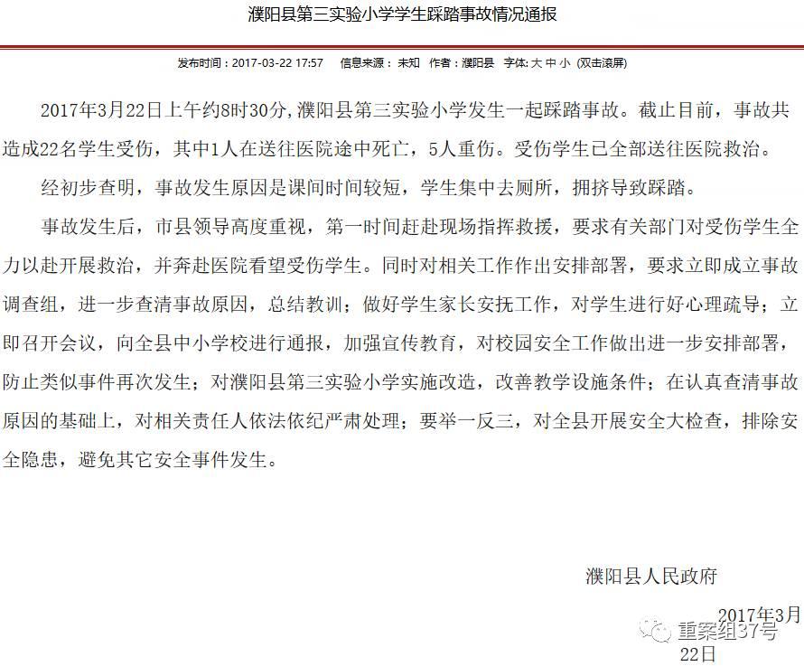 ▲3月22日下午,濮阳县人民政府通过其官方网站,公布事故伤亡情况。网站截图