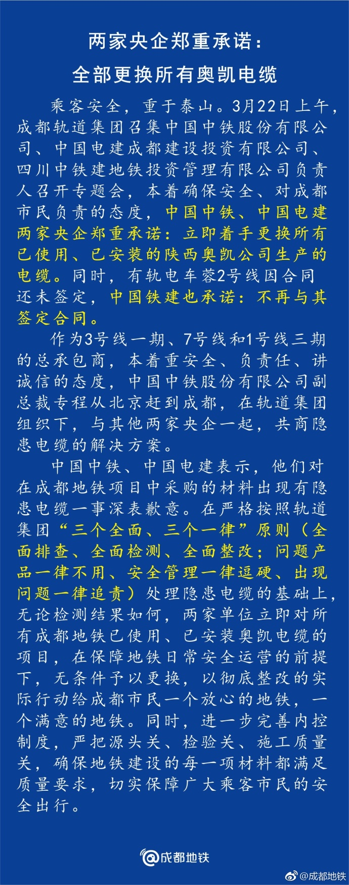 中国中铁、中国铁建承诺:更换所有奥凯电缆