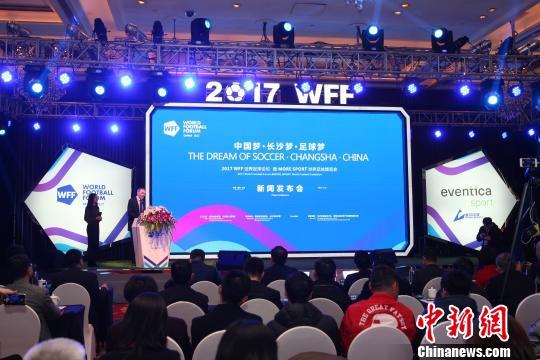 世界足球论坛5月首次来华 小罗费迪南德将出席