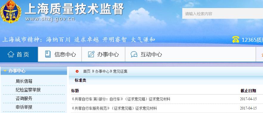 上海共享单车征求意见稿:满12岁才能骑,三年报废的照片 - 3