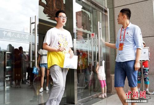 资料图:2015年6月13日,考生走出中国人民大学自主招生考试科场。中新社发 侯宇 摄