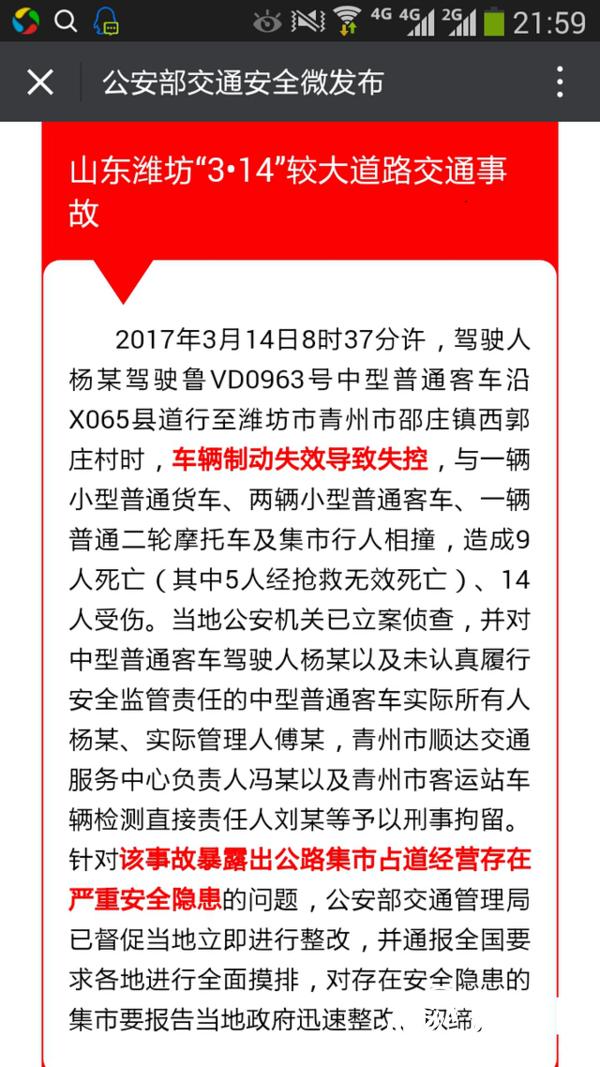 """青州""""3·14""""较大道路交通事故续 相关责任人已刑拘"""