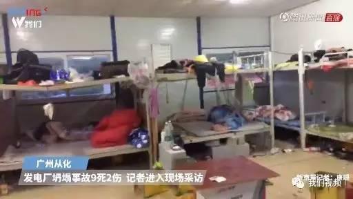 """▲9名遇难工人生前所住的宿舍。""""我们视频""""截图"""