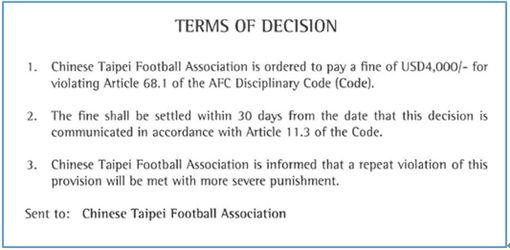 2016年亚足联对台湾处罚决定(台湾三立新闻网截图)