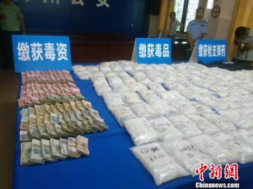 资料图:2016年8月广东湛江警方侦破特大贩毒案 图为警方缴获的毒资、毒品及涉案枪支 湛公宣 摄