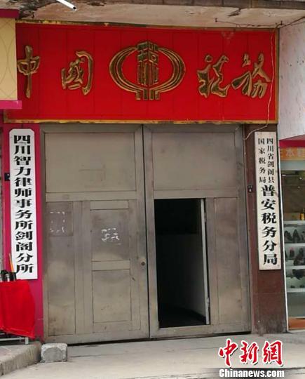 图为剑阁县国税局普安税务分局办公楼。 苗志勇 摄