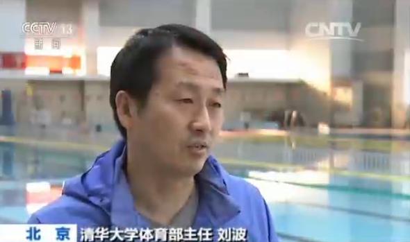 清华大学体育部主任刘波