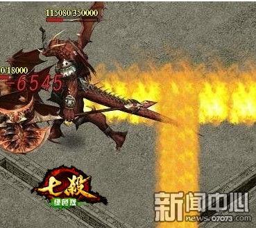 激战百家乐网《七杀》火龙神殿