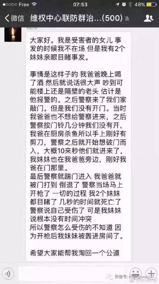 刘先生女儿发布的事发当时的情况。 来源\\巴黎华人社区朋友圈截图
