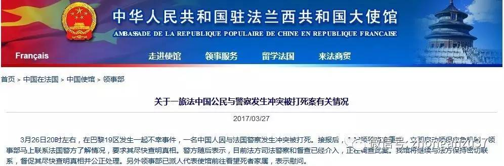 中国驻法国大使馆在官网就此事发布公告。 网站截图