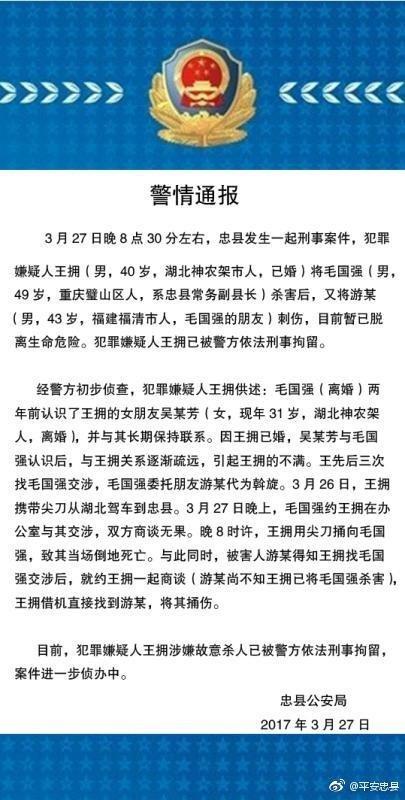 图片来源忠县公安官方微博