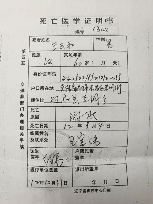 辽宁辽阳瞒报灾情:通报无伤亡 实际7人死亡失踪