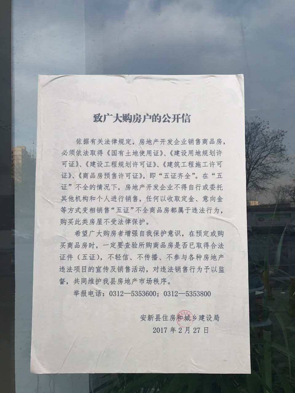 安新县住房和城乡建设局《致广大购房户的公开信》。