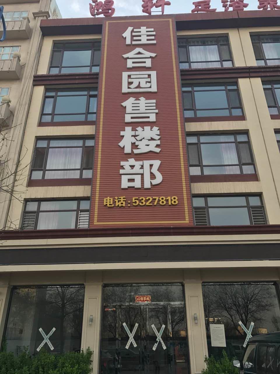 今年2月27日被查封的安新县佳合园售楼部。