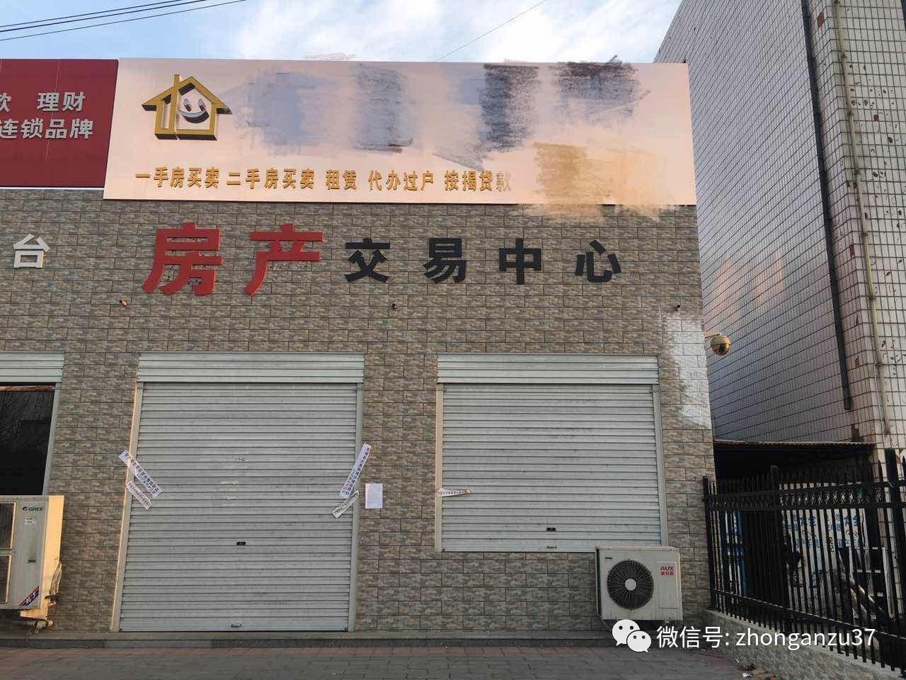 ▲容城房产中介门店已经被封 新京报记者 赵吉翔 摄