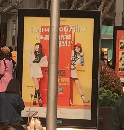 中国女子组合SNH48的广告照。