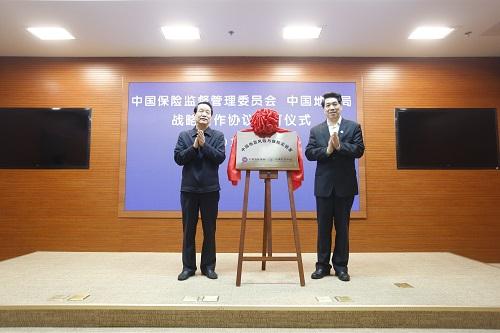 中国地震局和中国保险监督管理委员会签署战略合作协议