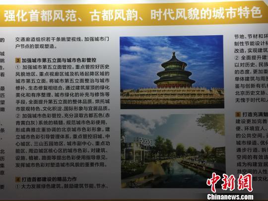 《北京城市总体规划(2016年-2030年)》(草案)正在北京市规划展览馆对公众公示并征集意见,提出要加强历史文化名城的保护。北京核心区西城区,今年将启动谭鑫培故居等文物腾退,未来要再现碧水绕古都的历史风貌。 曾鼐 摄