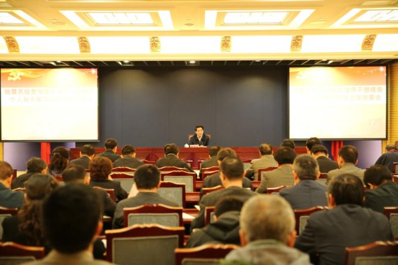 中国地震局召开地震系统贯彻落实领导干部报告个人有关事项两项法规部署视频会议