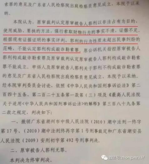 ▲广东高院判决书称不能认定郭利构成敲诈勒索罪。
