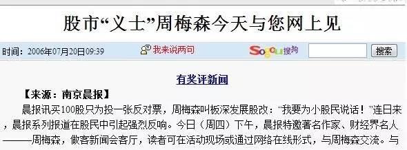 """▲周梅森曾被媒体称为股市""""义士"""""""