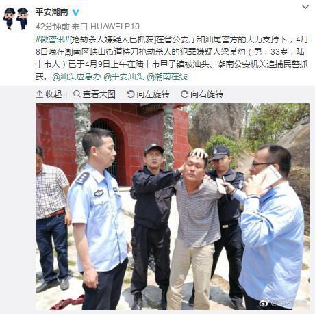 汕头男子柜员机抢劫杀人案侦破 嫌疑人被抓获