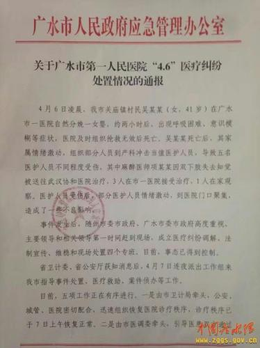 湖北省广水市政府官方网站截图