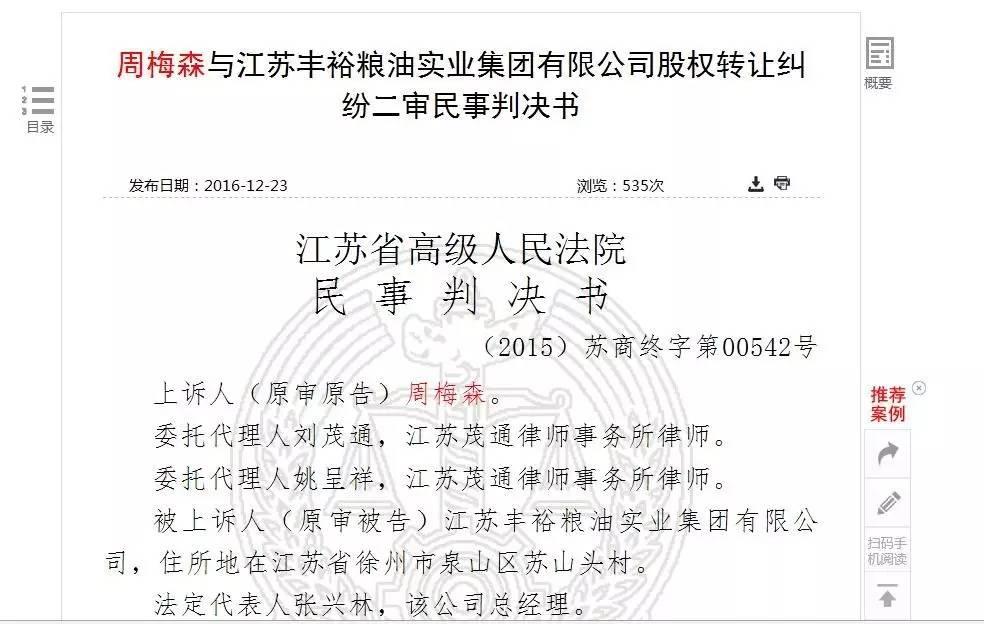 ▲截图自中国裁判文书网