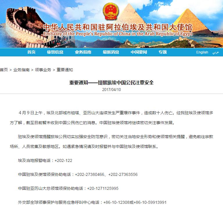 中国驻埃使馆通知截图