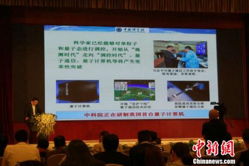 中科院院长白春礼作报告。中新网记者 李金磊 摄