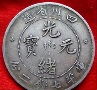 四川光绪元宝市场价值260万左右