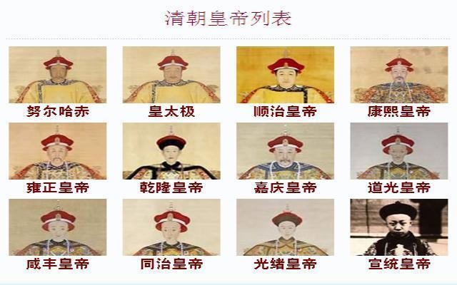 清朝历史上四大贝勒,开国五大臣和六大亲王,八铁帽子