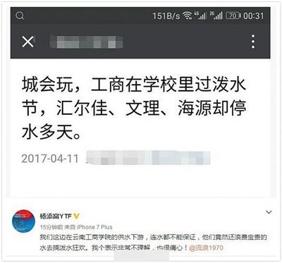 """云南师范大学文理学院副院长杨添富称对泼水节活动""""不理解""""。受访者供图"""