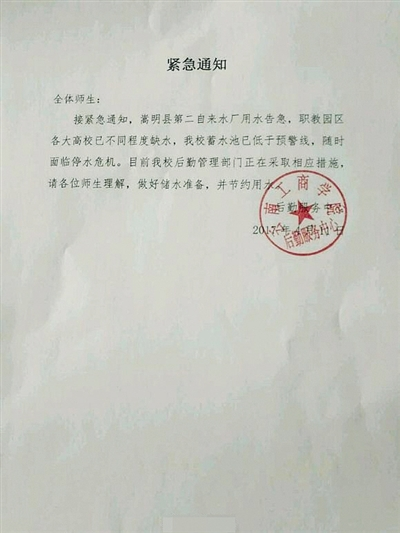 云南工商学院通知师生节约用水。受访者供图