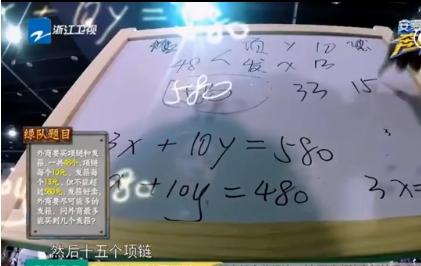 轻松解方程式关晓彤获赞学霸!还是其他人基础差?