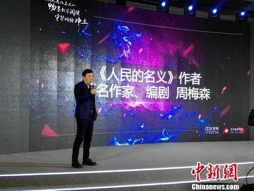 《人民的名义》原著作者周梅森。中新网记者 宋宇晟 摄