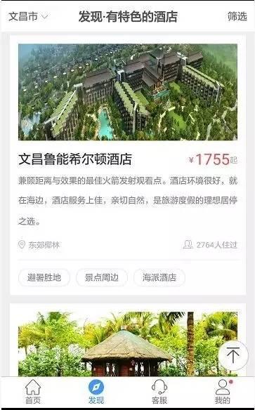 ▲图片来源:艺龙app