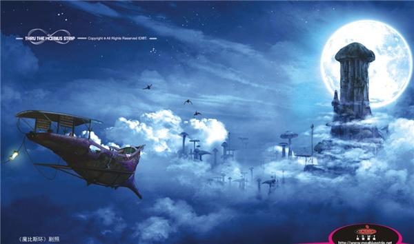 中国第一部全动画电影《魔比斯环》