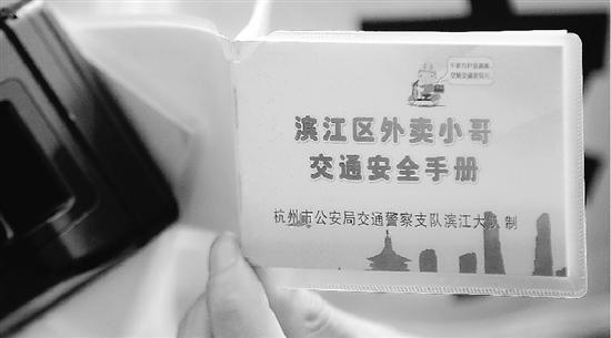 外卖小哥安全手册 本报记者 林云龙/摄