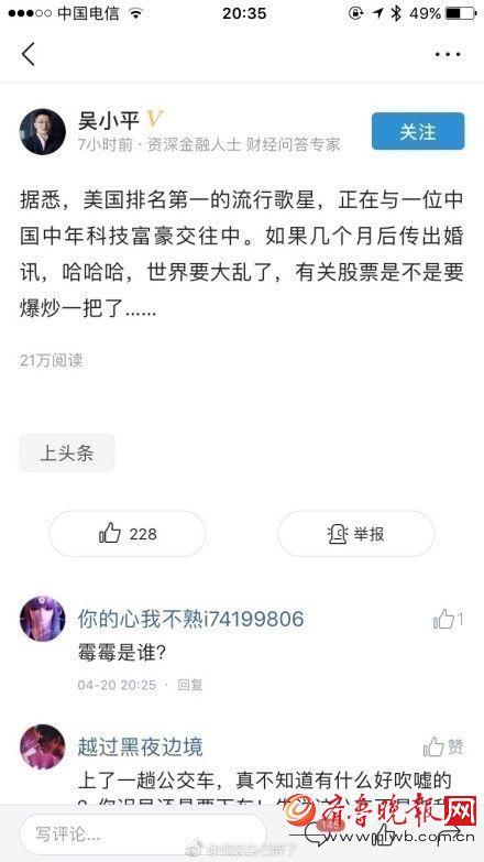 美国排名第一的歌星恋上中国科技富豪?两人身份都是谁?