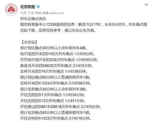 北京铁路局官方微博截图