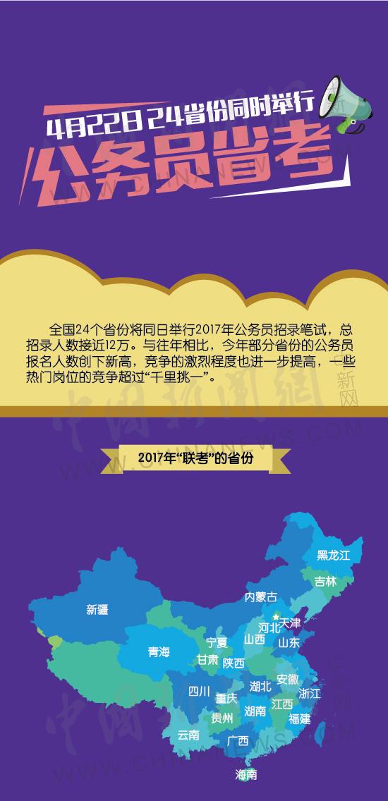 香港中文大学学生露天打麻将 校长:望学生自重