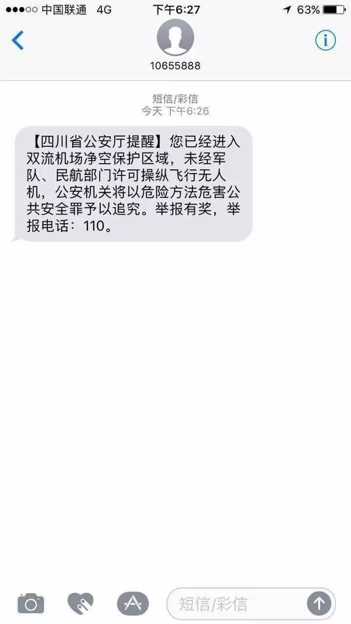▲四川省公安厅22日晚发布的短信提醒