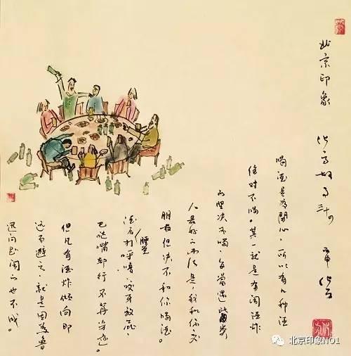 """北京的""""装家""""和""""装爷"""":饭局和骗局"""