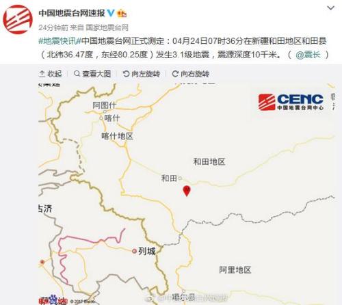 新疆和田地区和田县发生3.1级地震 震源深度10千米